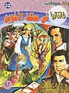 في مملكة الأخوين by أحمد…