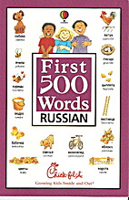 First 500 Words Russian (Chick-fil-a…