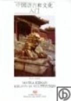 Matka Kiinan kieleen ja kulttuuriin by Guo…