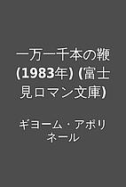 一万一千本の鞭 (1983年)…
