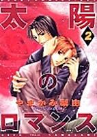 Romance of the Sun, Volume 2 by やまかみ…