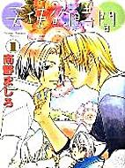 Tenshi no Jikan vol. 1 by Mashiro Minamino