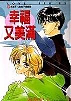 Shiawase ni Narouyo by Noriko Hashiba