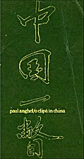 O clipa in China by Paul Anghel