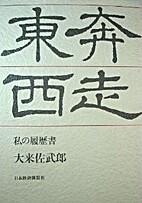 東奔西走―私の履歴書 (1981年) by…