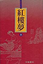 紅樓夢 (上) by 曹雪芹