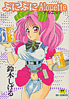 ぷにぷに Alouette by Shigeru Suzuki