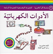 Al-Adawat Al-Kahraba'yah - الأدوات…