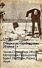Очерки истории драмы 20…