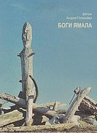 Боги Ямала by Андрий…