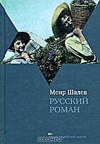Русский роман [роман] by…