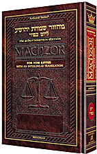 The Schottenstein Ed. Machzor for Yom Kippur…