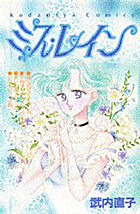 Miss Rain / ミス・レイン by Naoko…