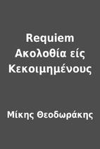 Requiem Ακολοθία είς…