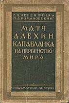 Матч Алехин - Капабланка…