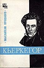 Кьеркегор by Быховский…