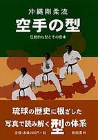 沖縄剛柔流空手の型―伝統的な型…