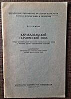 Каракалпакский…