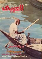 مجلة العربي: مايو 1990 by…
