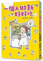 It's fun to cook yourself (Chinese Edition)…