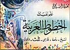 علم نفسك الخطوت العربية…