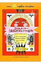 Заря-Заряница by русские…