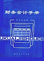 财务会计手册 by 侯文铿