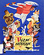 Гуси лебеди: русские…