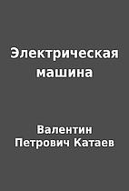 Электрическая машина by…