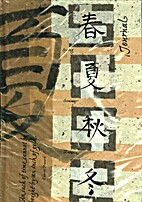 Seasons Chinese Motif Journal: An inch of…