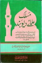 The Maslak of Ulama of Deoband (مسلك…