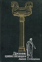 Drevnie tsivilizatsii (Russian Edition) by…