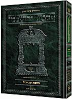 תלמוד ירושלמי - מסכת פאה…