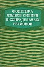 Fonetika jazykov Sibiri i sopredel'nych…