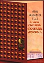 A New Chinese Course: Bk. 1 by Shen Suqin