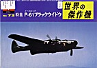 Northrop P-61 Black Widow: Famous Airplanes…
