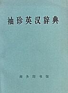 A Pocket English-Chinese Dictionary