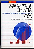 A Bilingual Guide to the Japanese Economy…