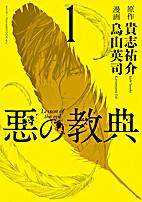 悪の教典(1) by 貴志祐介
