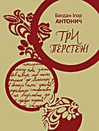 Три перстені by Богдан…
