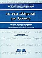 Τα νέα ελληνικά για…