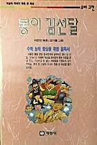 봉이 김선달 by 이준연