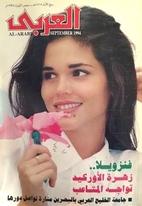 مجلة العربي: سبتمبر 1994…