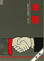 洋相 by 蕭芳芳