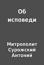 Об исповеди by…