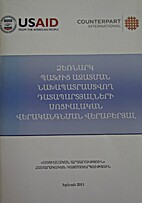 Guidebook about teenagers rights (Armenian)