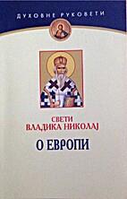 О Европи by Николај…
