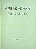 电子线路设计简明教程 by 胡存银