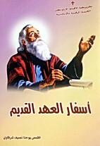 اسفار العهد القديم by…