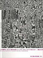CC: Taiji Matsue by Matsue Taiji